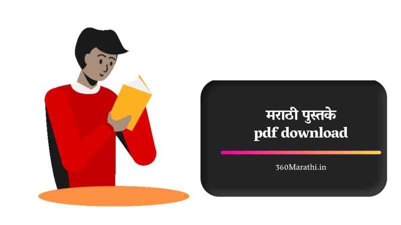Marathi Books Free Download PDF   मराठी पुस्तके pdf download