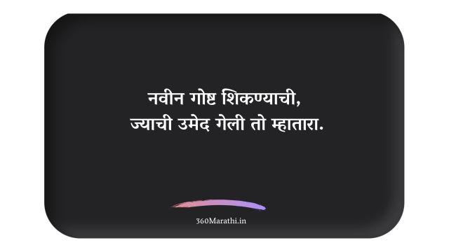 Marathi Suvichar Images 12 -