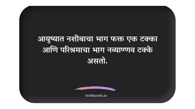 Marathi Suvichar Images 4 -