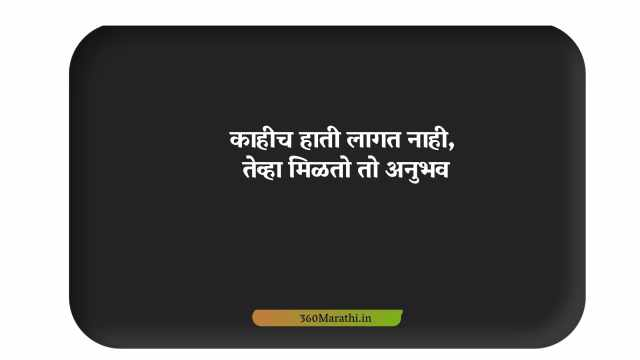 Motivational Quotes in Marathi Images 14 min -