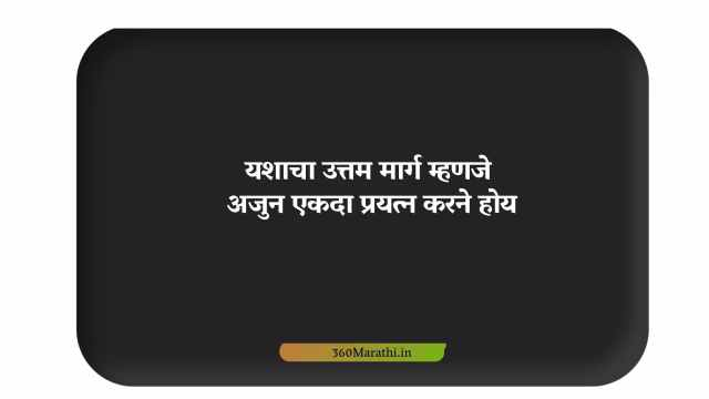 Motivational Quotes in Marathi Images 15 min -