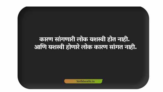 Motivational Quotes in Marathi Images 16 min -