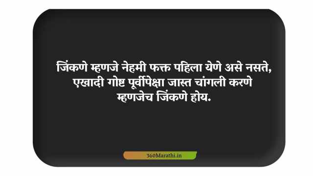 Motivational Quotes in Marathi Images 4 min -