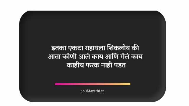 Breakup sad status in marathi | sad status in marathi