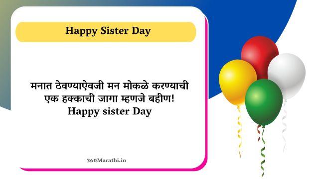 Sisters Day Marathi Wishes Status