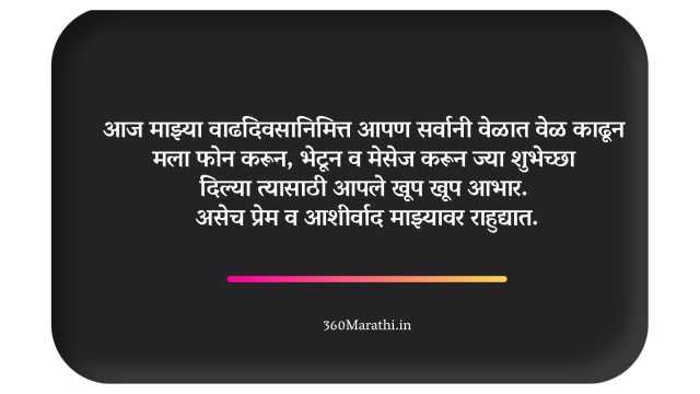 thanks for birthday wishes in marathi images | वाढदिवस आभार बॅनर Hd