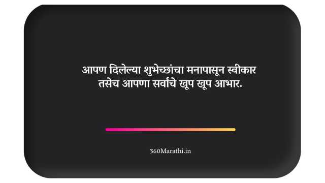 Thanks status for birthday wishes in marathi.