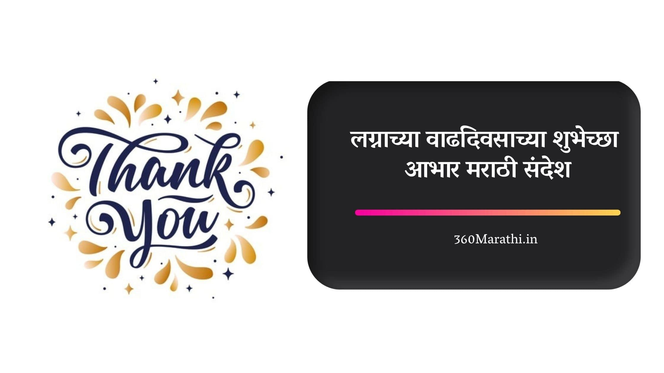 Thanks for Anniversary Wishes in Marathi | लग्नाच्या वाढदिवसाच्या शुभेच्छा आभार मराठी संदेश