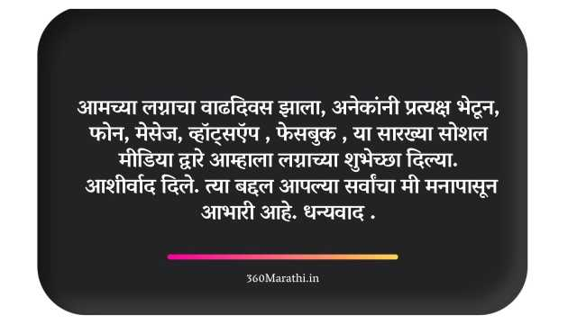 thanks for anniversary wishes in marathi