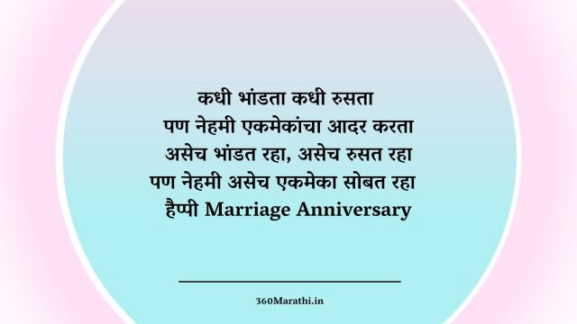 Wedding Anniversary Wishes in Marathi Images 8 -