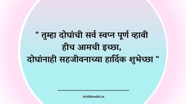 Wedding Anniversary Wishes in Marathi