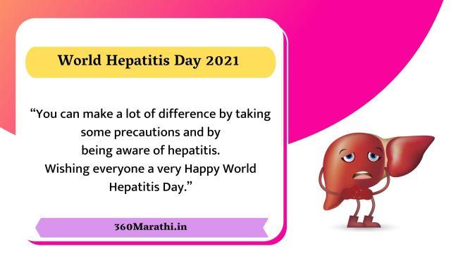 World Hepatitis Day 2021 Quotes 4 -