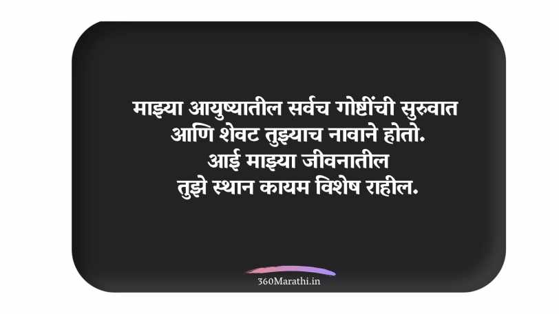 birthday wishes for mother in marathi 9 -