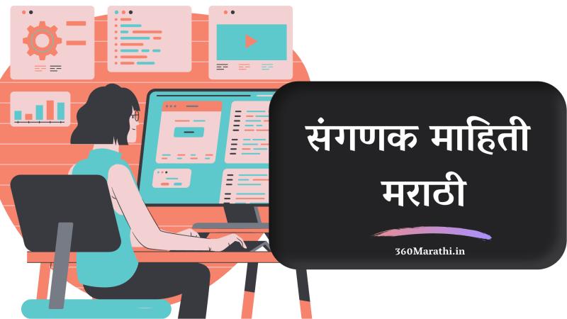 संगणक माहिती मराठी   Computer Information in Marathi