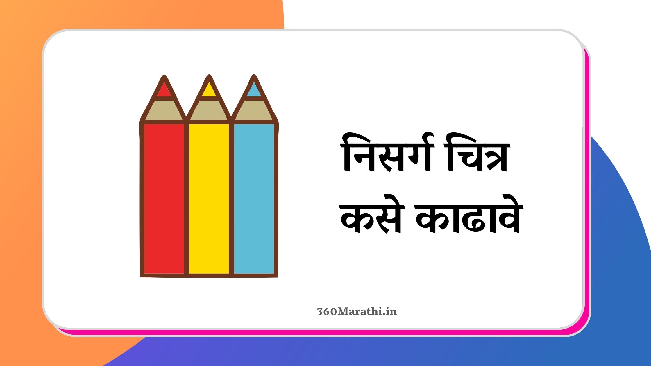 निसर्ग चित्र कसे काढावे | How to Draw Nature Drawing in Marathi