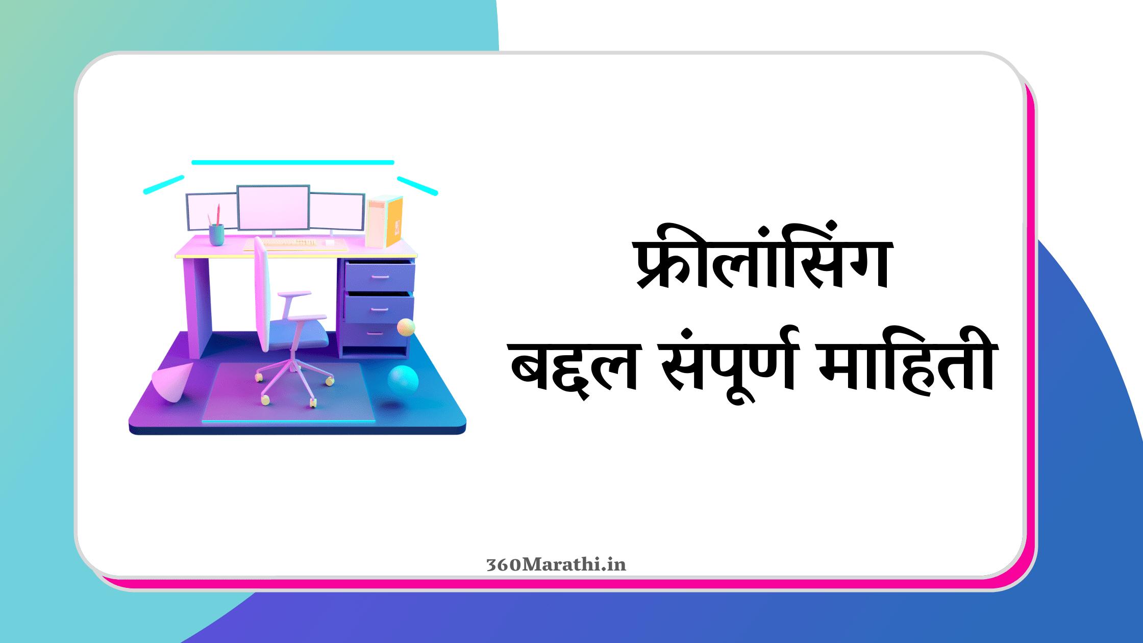 Freelancing Meaning in Marathi | फ्रीलांसिंग म्हणजे काय ( घरबसल्या पैसे कमवा )