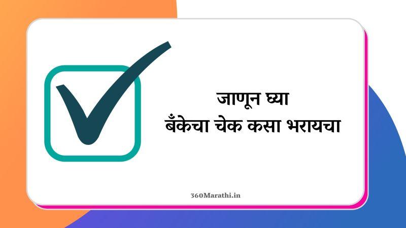बँकेचा चेक कसा भरायचा   How To Fill Cheque In Marathi