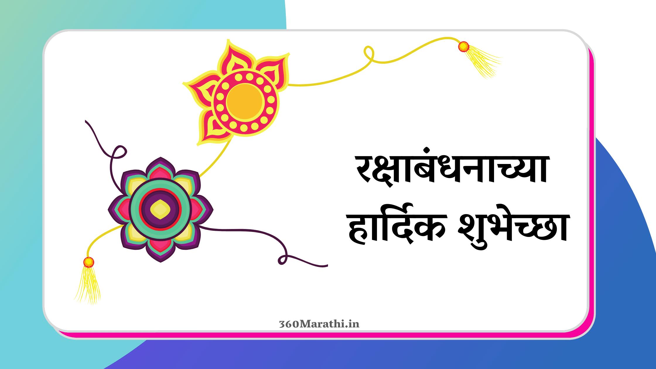 रक्षाबंधनाच्या हार्दिक शुभेच्छा | Raksha Bandhan Marathi Status Wishes Quotes SMS Shayari Images