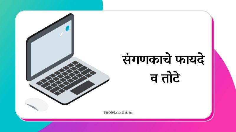 संगणकाचे फायदे व तोटे   Advantages and Disadvantages of Computer in Marathi