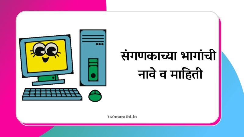संगणकाच्या भागांची नावे व माहिती   Computer Parts Names & Information in Marathi
