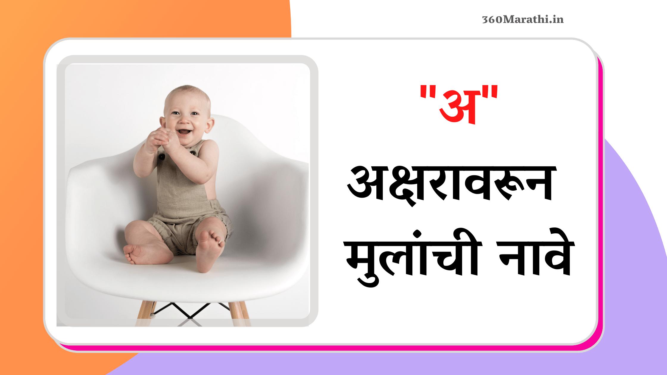 अ अक्षरावरून मुलांची ५०० नावं   Best Baby Boy Names Starting From 'A' In Marathi   A Varun Mulanchi Nave