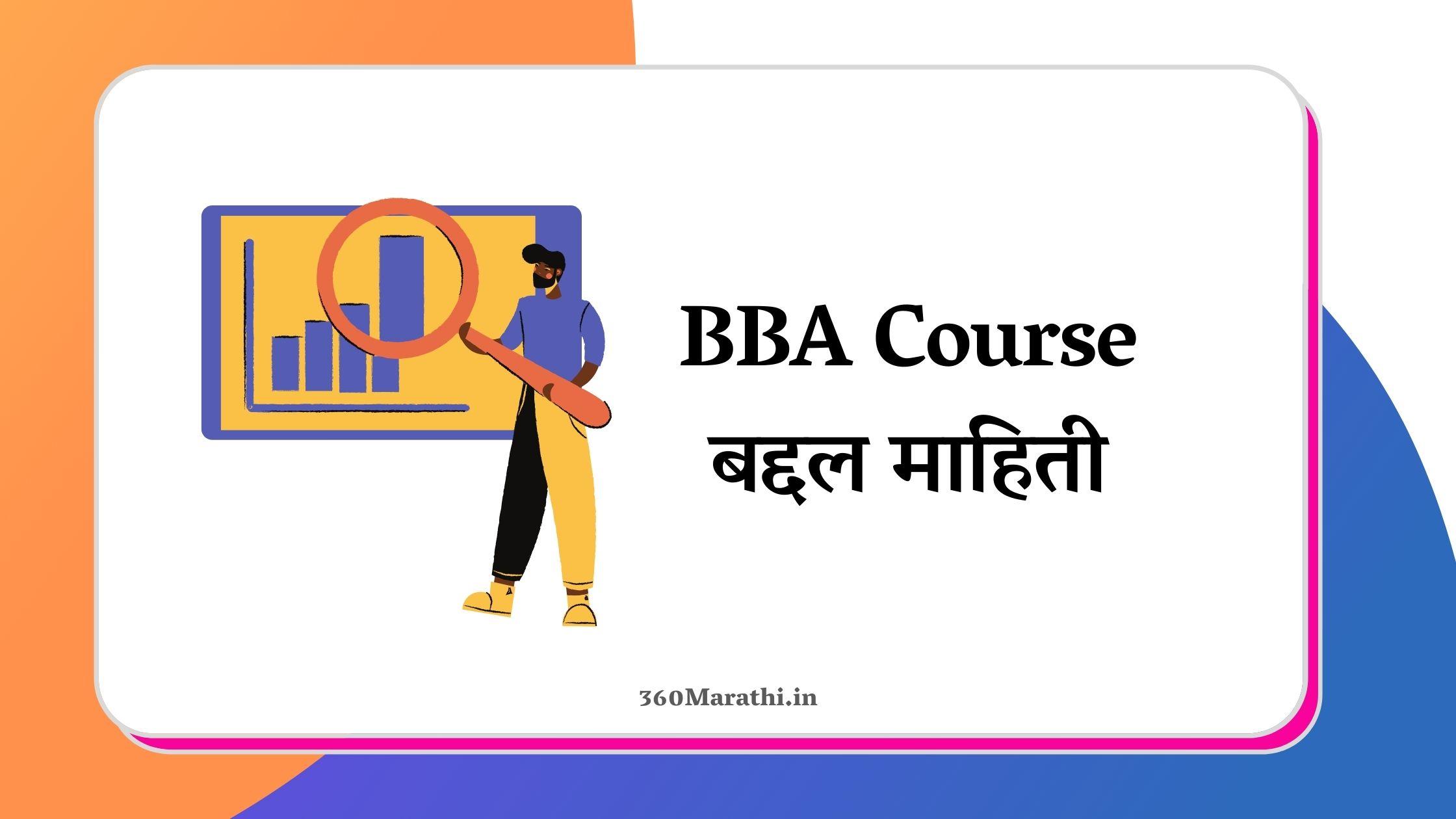 BBA Course Information in Marathi | BBA म्हणजे काय ? BBA साठी प्रवेश कसा घ्यायचा