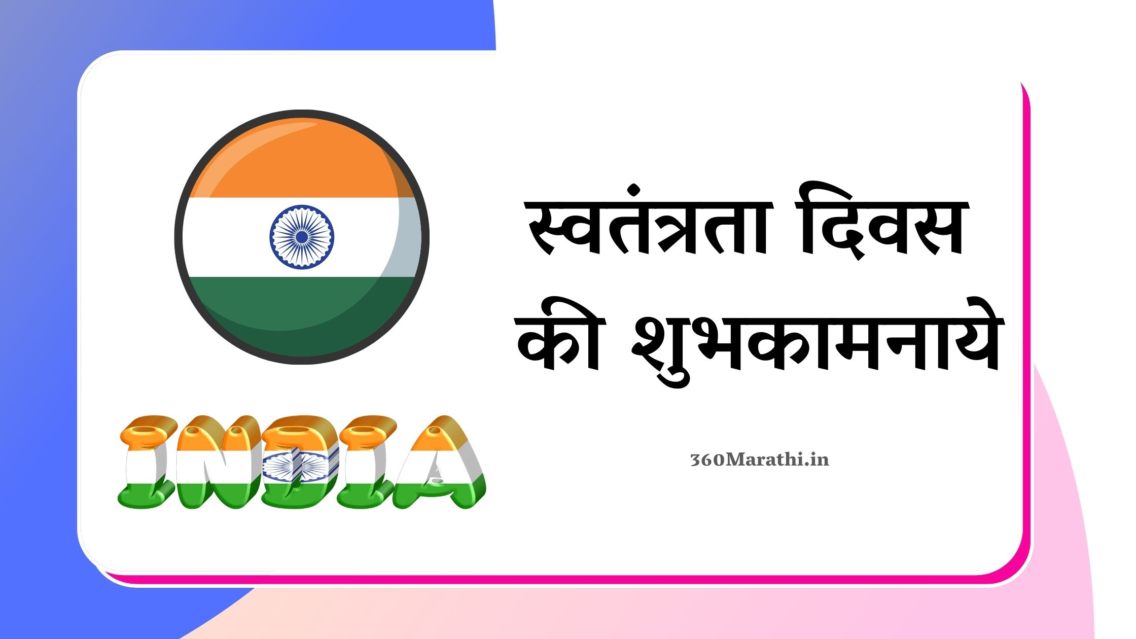 Independence Day Hindi Wishes, Quotes, Status, Shayari, Images , Messages