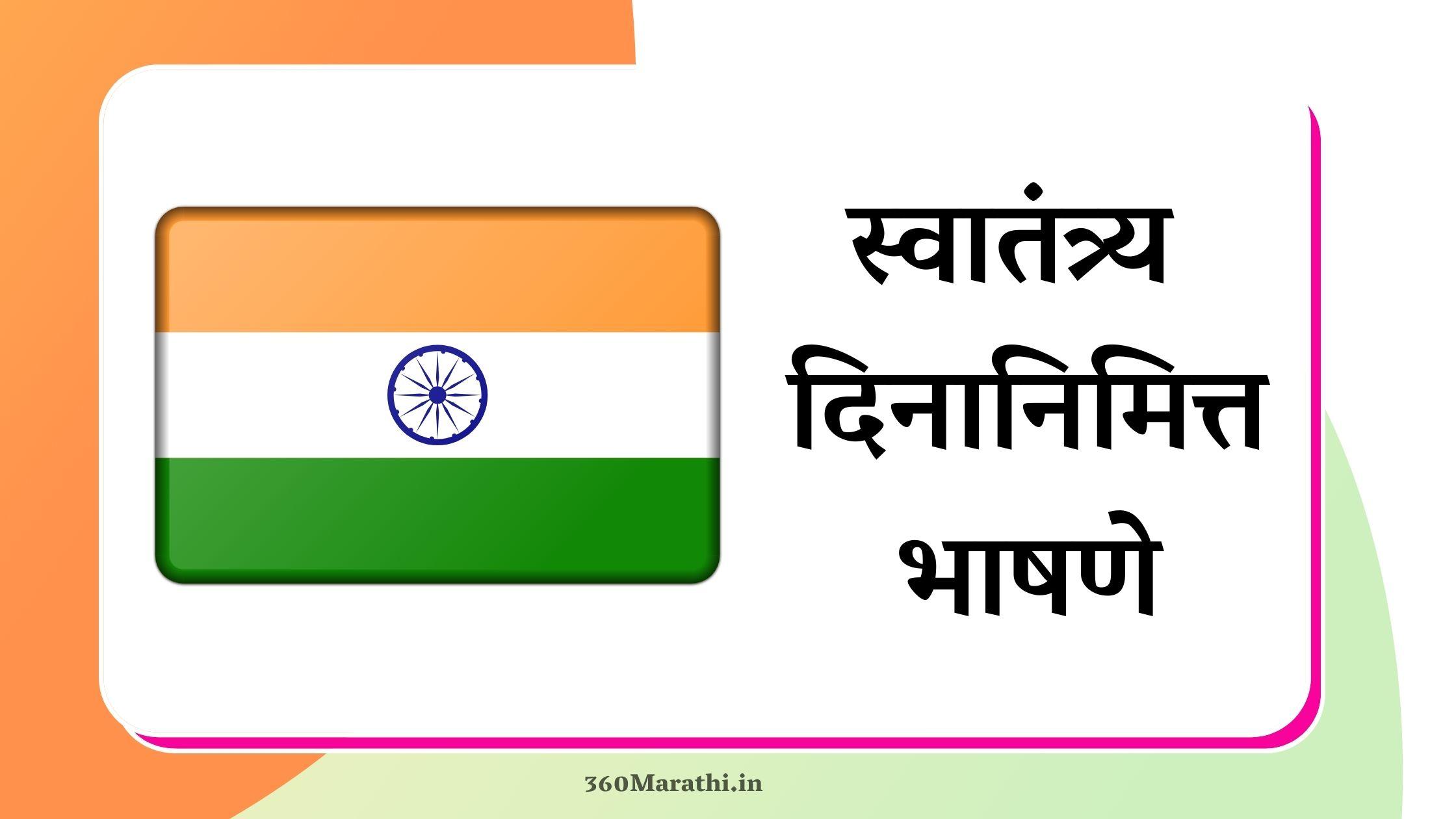 स्वातंत्र्य दिनानिमित्त ५ उत्स्फूर्त भाषणे   Independence day speech in Marathi   १५ ऑगस्ट स्वातंत्र्य दिन भाषण