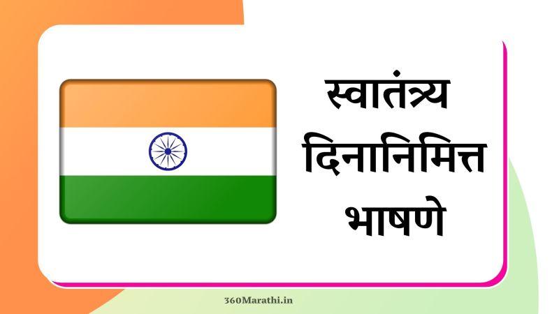 स्वातंत्र्य दिनानिमित्त ५ उत्स्फूर्त भाषणे | Independence day speech in Marathi | १५ ऑगस्ट स्वातंत्र्य दिन भाषण