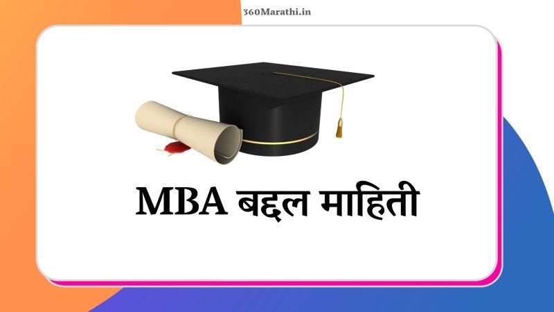 MBA बद्दल माहिती । MBA information in Marathi