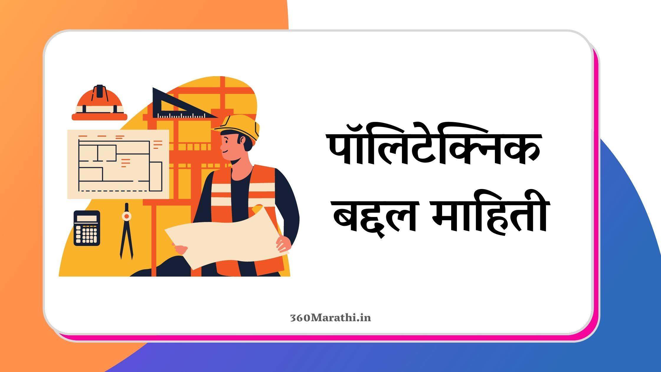 Polytechnic Information in Marathi | पॉलिटेक्निक बद्दल माहिती
