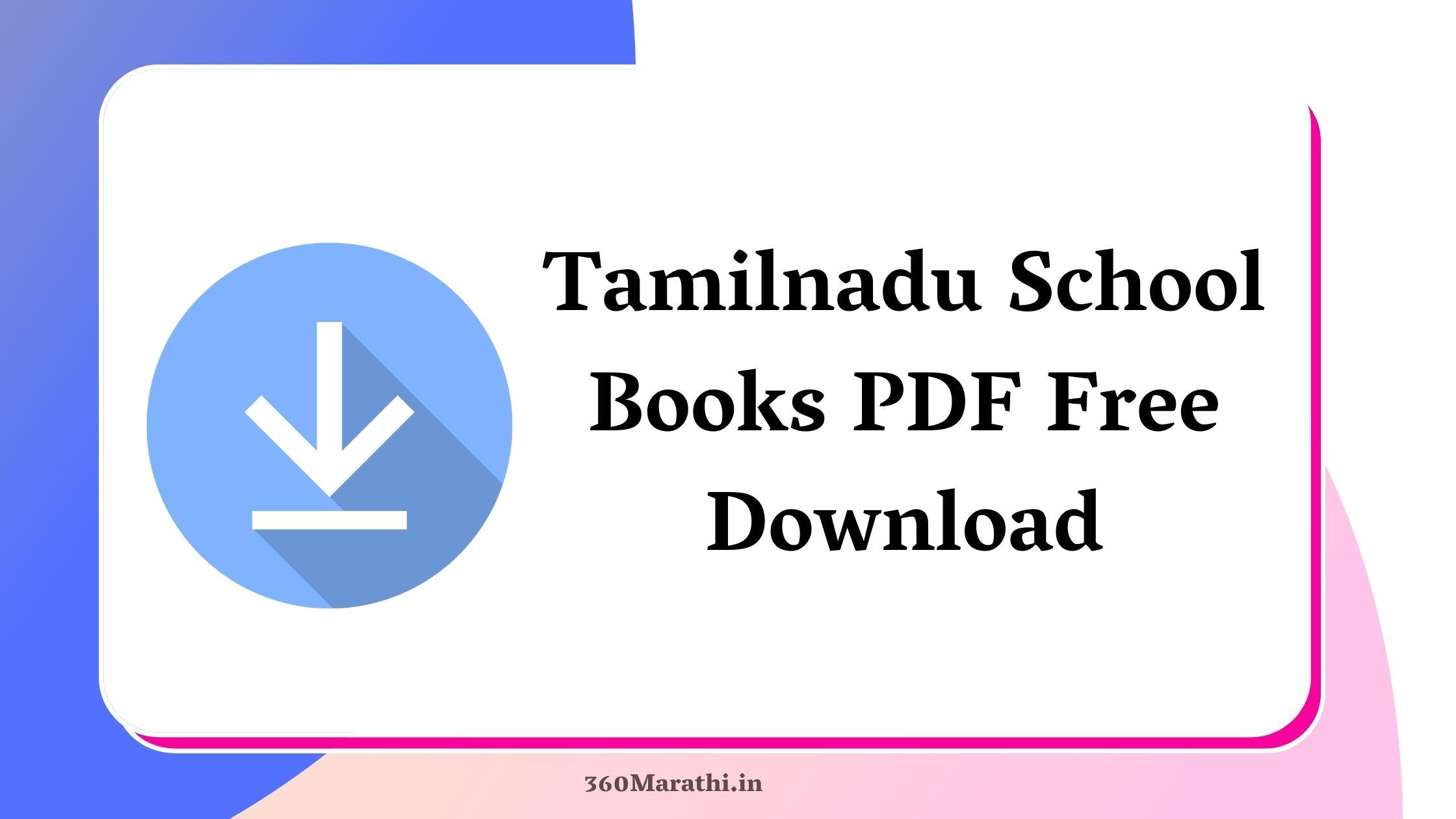 Tamilnadu School Books PDF Free Download