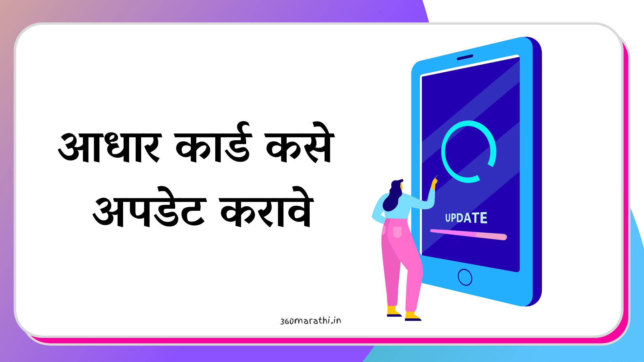 आधार कार्ड अपडेट कसे करावे | How to Update Aadhaar Card in Marathi