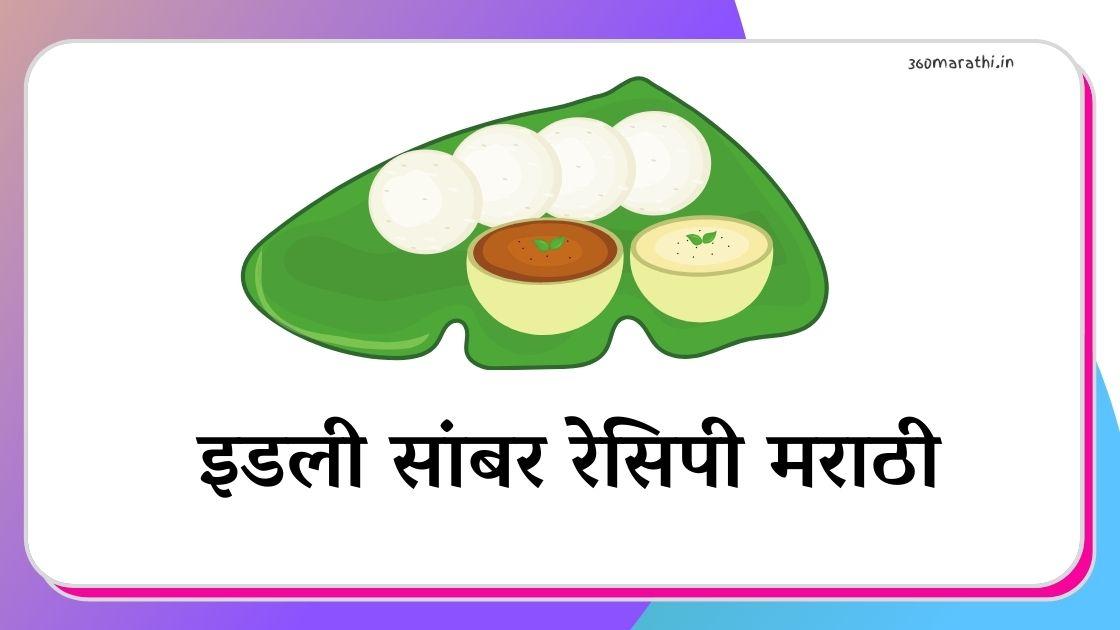इडली सांबर रेसिपी मराठी | Idli Recipe in Marathi