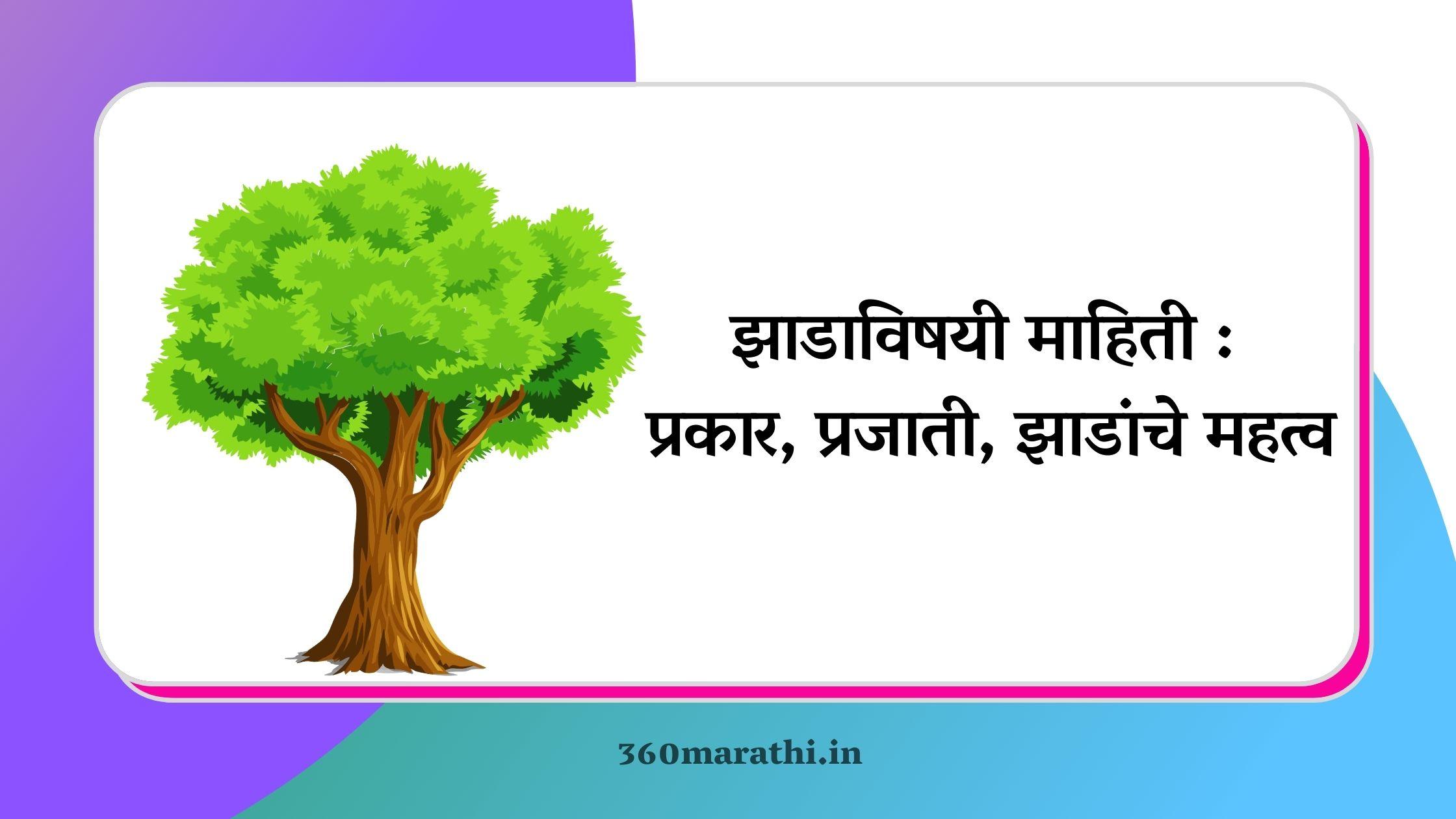 झाडाविषयी माहिती : प्रकार, झाडांचे महत्व | Tree Information In Marathi