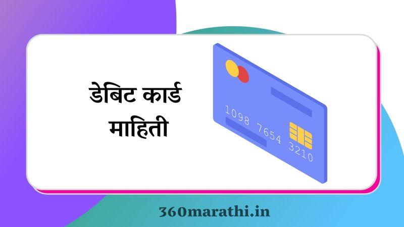 डेबिट कार्ड माहिती : उपयुक्तता, फायदे-तोटे, प्रकार, कसे काढावे   Debit Card Information in marathi