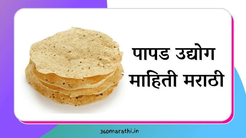पापड उद्योग माहिती मराठी | Papad Udyog Information in Marathi