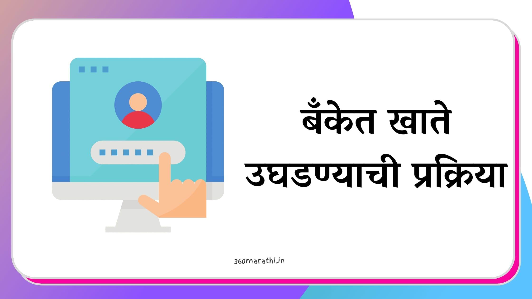 बँकेत खाते उघडण्याची प्रक्रिया   बँकेत खाते उघडण्यासाठी कागदपत्रे   Bank Account Opening Information in Marathi