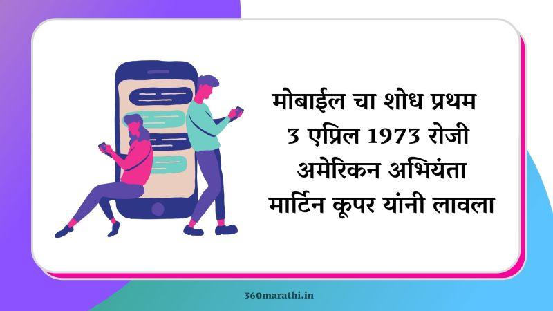मोबाईल चा शोध कोणी लावला – mobile cha shodh koni lawla