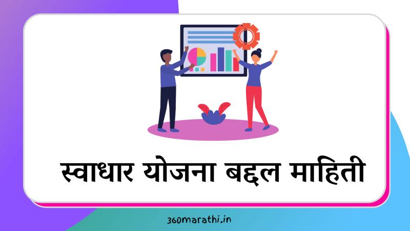 स्वाधार योजना माहिती मराठी   swadhar yojana information in marathi