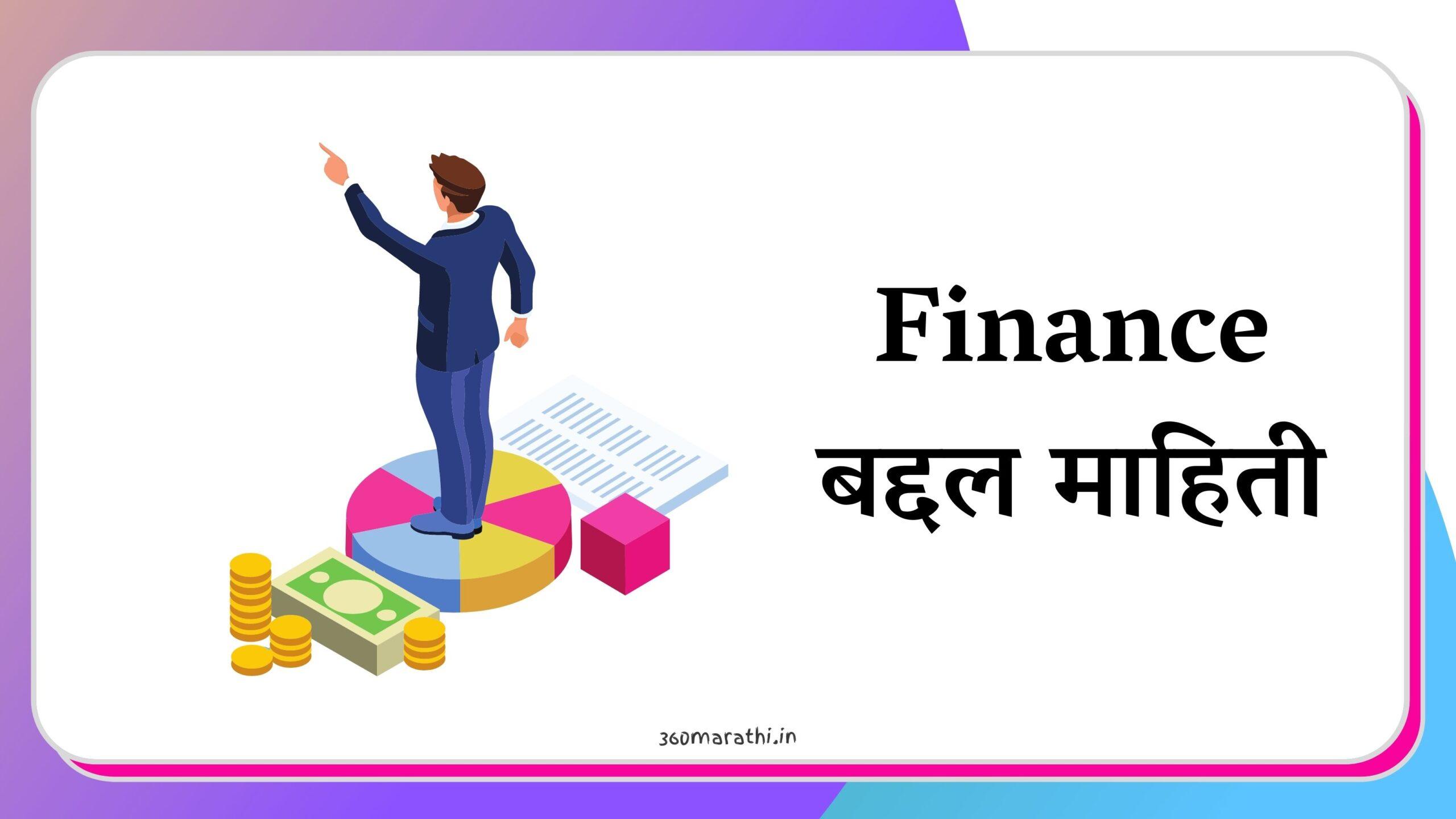 फायनान्स म्हणजे काय | Finance Information in Marathi