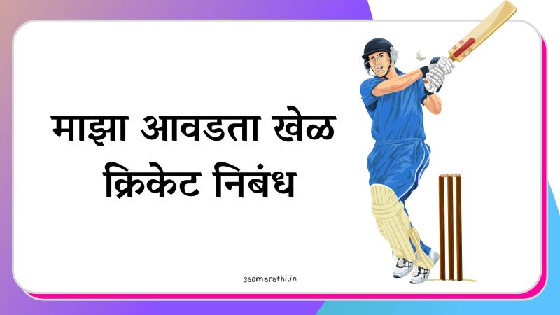 (४ निबंध) माझा आवडता खेळ क्रिकेट | Maza Avadta Khel Cricket Marathi nibandh