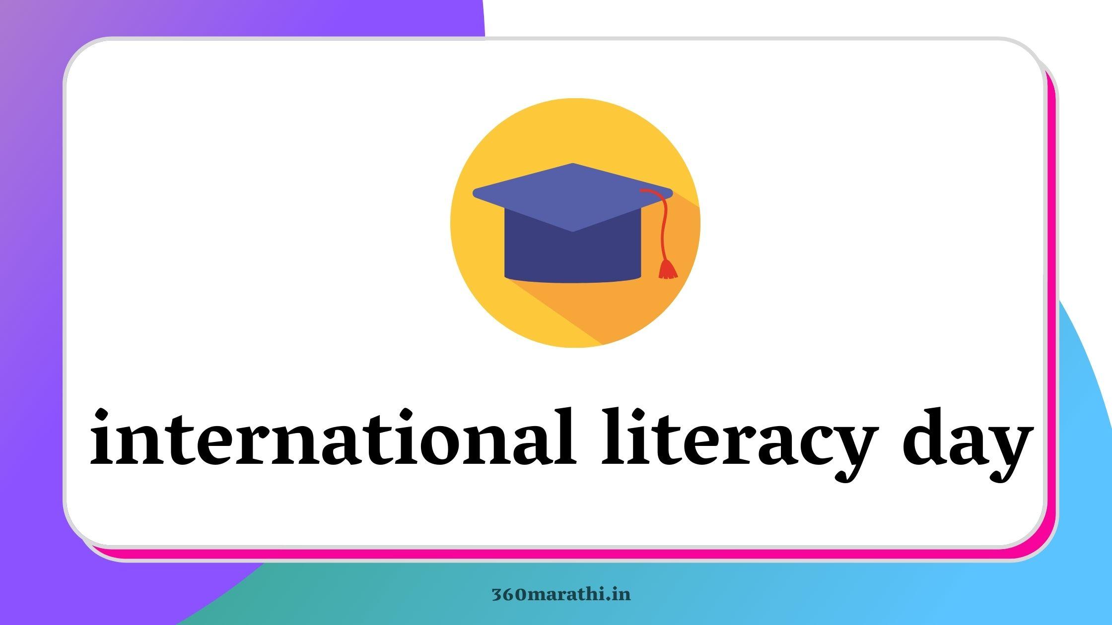 काय आहे आंतरराष्ट्रीय साक्षरता दिवस   international literacy day in marathi