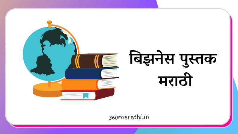 Business Books in Marathi | बिझनेस पुस्तक मराठी
