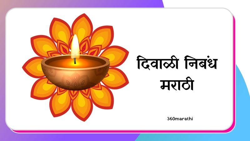 (५ निबंध) दिवाळी माझा आवडता सण निबंध । दिवाळी निबंध मराठी । Essay on Diwali in Marathi