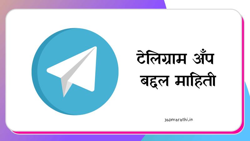 Telegram App Information in Marathi | टेलिग्राम अँप बद्दल माहिती