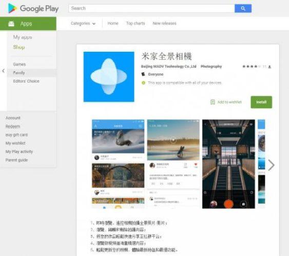 Xiaomi Mijia Mi Sphere app at Google Play Store