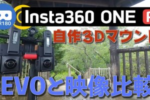 DIY Insta360 One R 3D mod vs Insta360 Evo (VR180 sample videos)