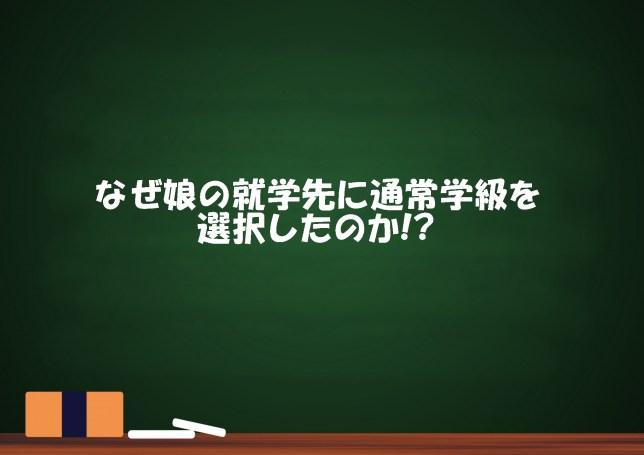 黒板「なぜ娘の就学先に通常学級を選択したのか!?」