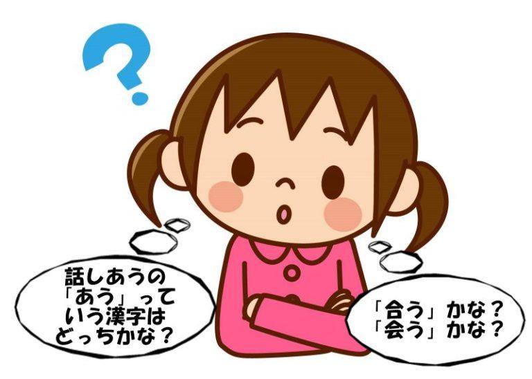 会う(あう)」と「合う(あう)」の漢字の使い分けが分からない娘 ...